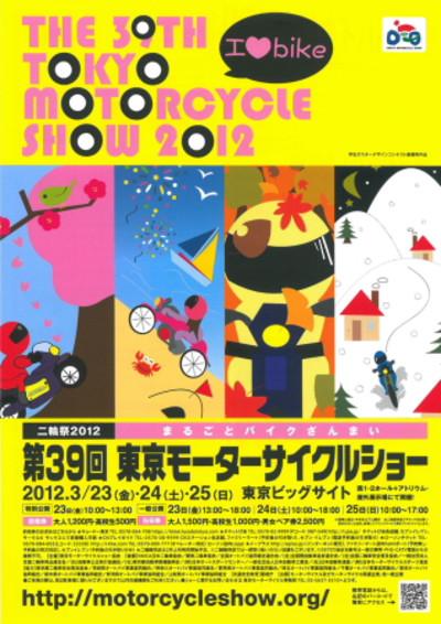 90624_2012tokyomotorshow